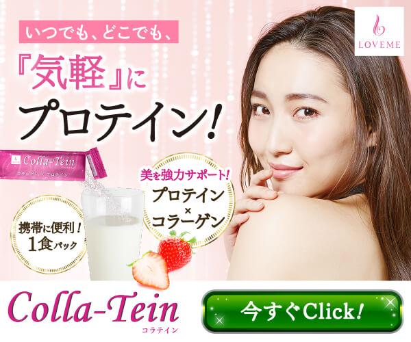 Colla-Tein(コラテイン) 手軽に【プロテイン&コラーゲン】