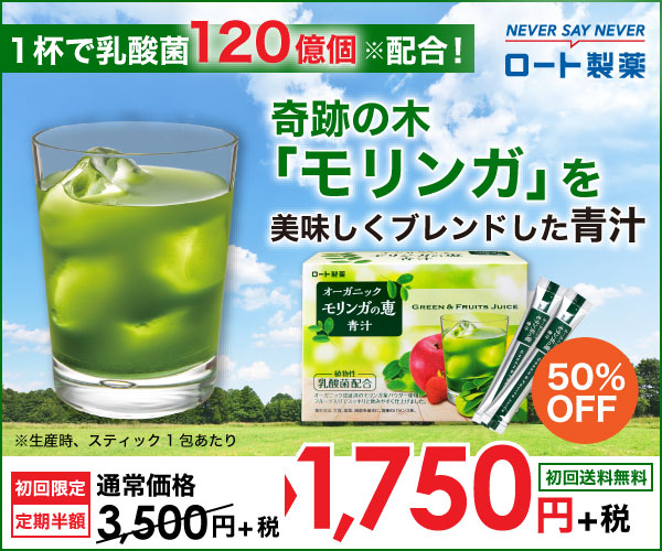 オーガニックモリンガの恵フルーツ青汁