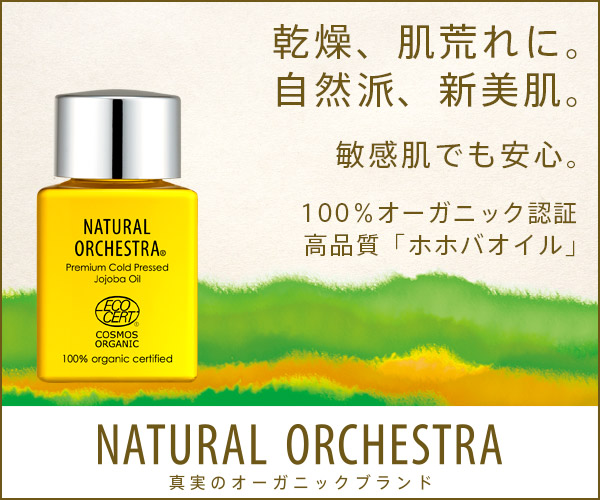 最強のスキンケア!NATURAL ORCHESTRAの高品質「オーガニックホホバオイル」