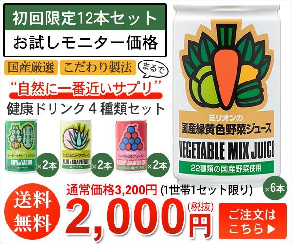 ミリオン【健康ドリンク4種 12本】