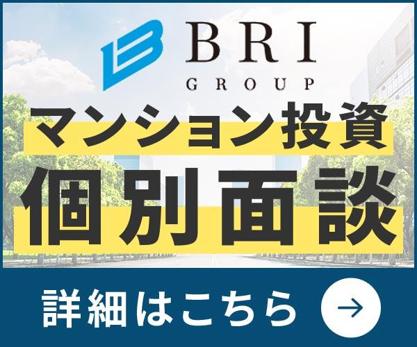 安心のマンション投資BRI