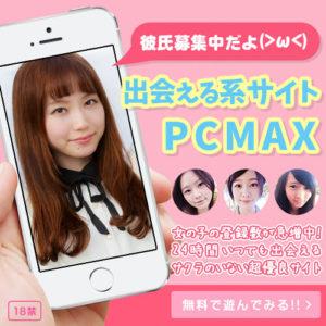 サクラゼロの出会い系 PCMAX無料登録
