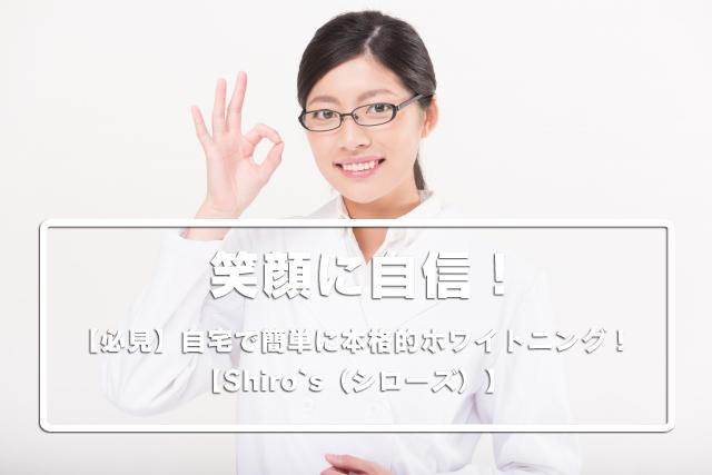 日々の歯磨きに使うだけ真っ白な歯に!【Shiro`s(シローズ)】
