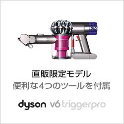 ヘアケアから空調家電そして照明まで!公式オンラインストア【Dyson】