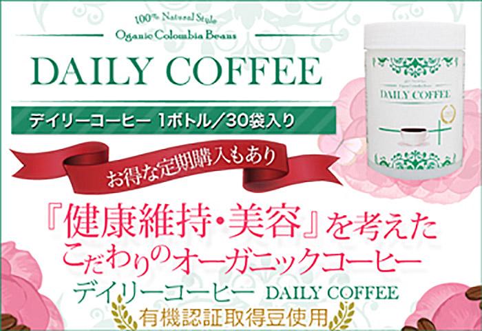 オーガニックコーヒー専門店『健康維持・美容』を考えたこだわりのオーガニックコーヒー デイリーコーヒー