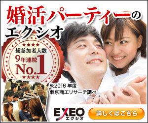 婚活イベントは毎日開催!日本最大級お見合いパーティー【エクシオ】