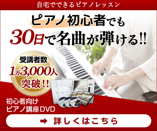 海野真理先生が教える初心者向けピアノ講座【30日でマスターピアノ教本3弾セット】
