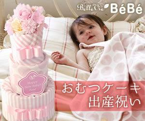 出産祝いにオススメ!ママ目線で作る可愛いのに実用的な『おむつケーキ』【ベルビーベベ】