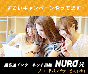 NURO光・ソネット