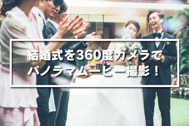 わたしたちの結婚式・360度パノラマムービー撮影
