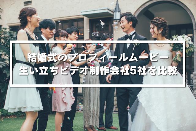 結婚式のプロフィールムービー・生い立ちビデオ制作会社5社を比較