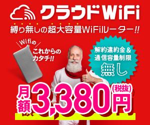 クラウド,WiFi,東京,縛りなしクラウドWi-Fi,135ヶ国対応,月額3380円,レンタル
