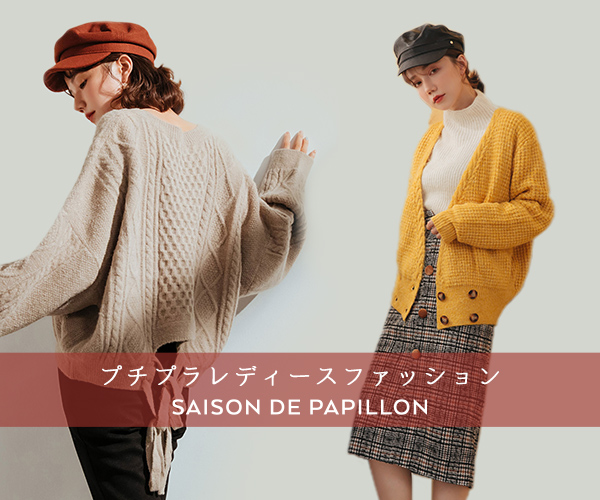 ほしいものが見つかる!ママ友に差をつけるプチプラファッション通販 セゾンドパピヨン