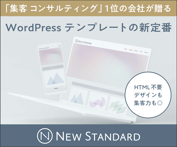 掲載事例300件突破!集客に特化した事業用WordPressテーマ【New Standard Ver3】