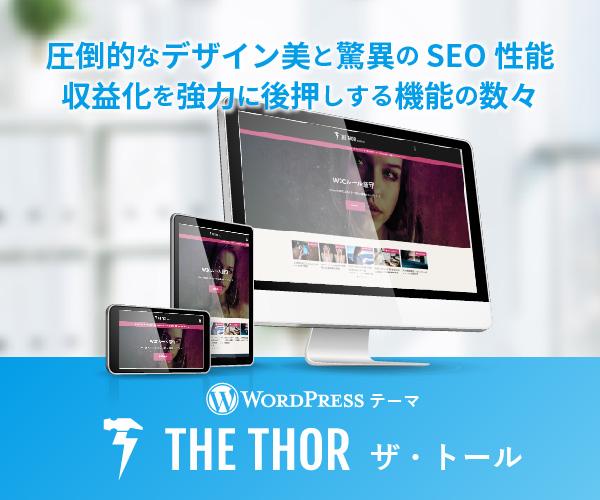 抜群に上位表示されやすい WordPressテーマ 【ザ・トール】