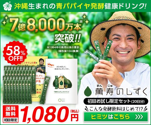 【萬寿のしずく】沖縄生まれの青パパイヤ発酵健康飲料!7億8,000万本を突破!