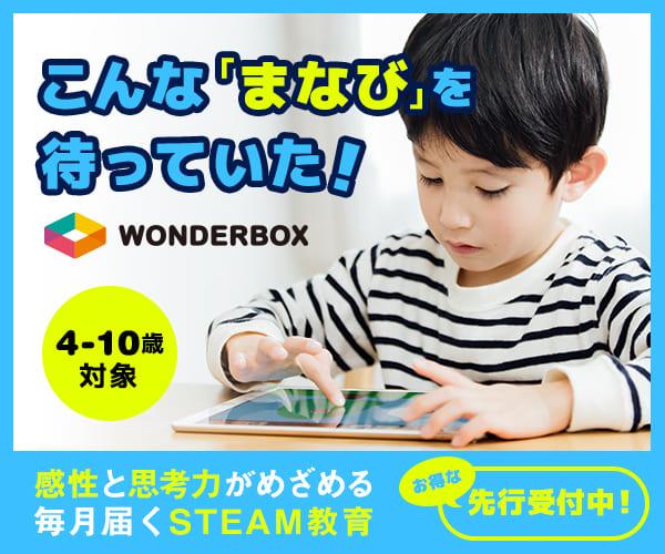 WonderBox・ワンダーボックス|感性と思考力がぐんぐん伸びるSTEAM教育領域の新しい通信教育
