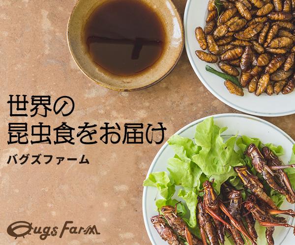 世界の昆虫食をお届け!昆虫食通販 バグズファーム・Bugs Farm