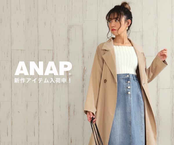 ファッション通販サイト【ANAP(アナップ)】