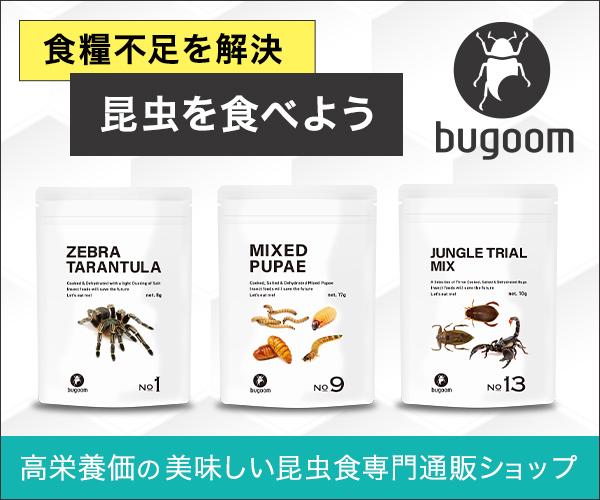高栄養価で美味しい食糧不足を解決次世代のスーパーフード昆虫食を販売【bugoom(バグーム)】