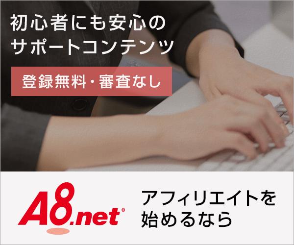 A8.netオンライン相談会に参加・充実した内容でした