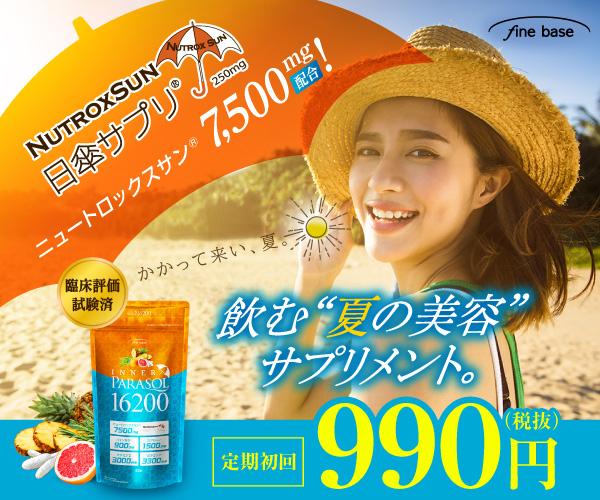 飲む日傘焼けたくない貴方に。飲む日傘サプリメント「インナーパラソル16200」ニュートロックスサン・日焼け止め