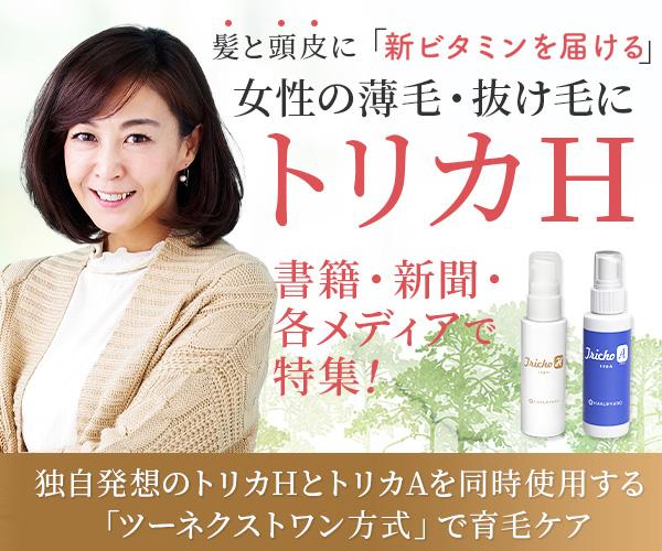 女性専用育毛剤トリカA&H<新しいビタミンで美髪になる