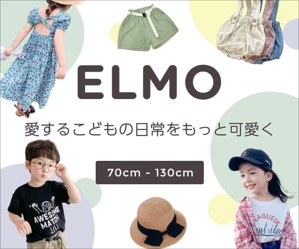 【エルモ】大人も着たくなる!可愛くてトレンド溢れる子供服ならELMO