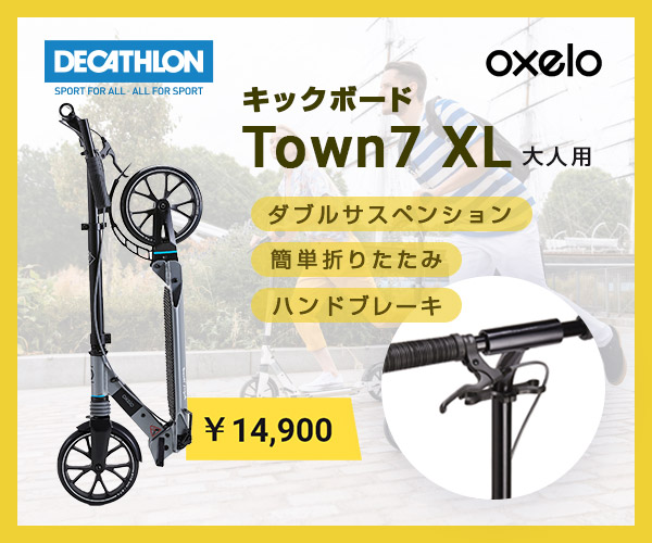 【デカトロン】80種類以上のスポーツ用品を最高の品質とどこにも負けない価格で。
