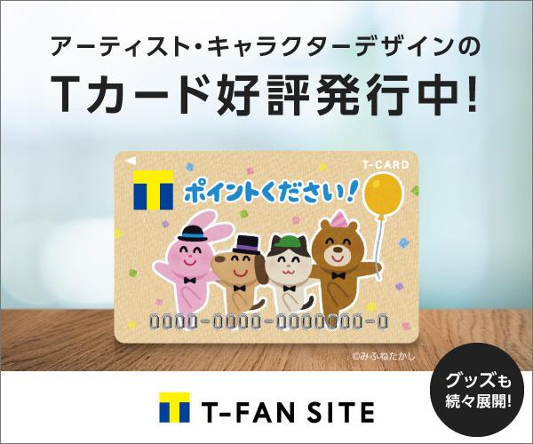 【Tファンサイト】キャラクター・アーティストとコラボしたTカードとグッズ