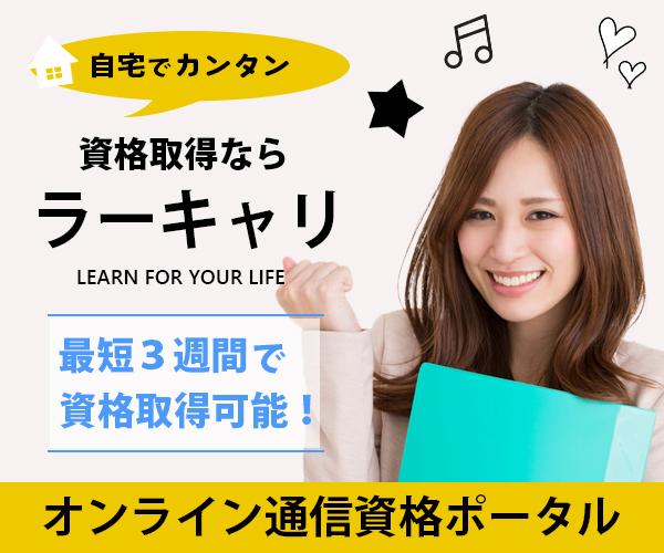オンライン通信資格ポータル30日で資格を取ってプロになれる通信講座【ラーキャリ】
